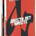 [PDF] [EPUB] Two Hundred Years Together (Complete Edition in 2 Volumes)   Dvesti Let Vmeste – v 2-h Tomah (in Rus Download