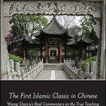 [PDF] [EPUB] The First Islamic Classic in Chinese: Wang Daiyu's Real Commentary on the True Teaching Download