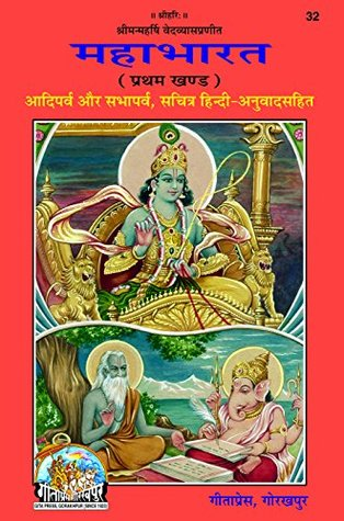 [PDF] [EPUB] Mahabharat Hindi Anuwad Sahit (Part-I) Code 32 Download by Vedvyas