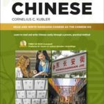 [PDF] [EPUB] Intermediate Written Chinese: Read and Write Mandarin Chinese As the Chinese Do (Includes MP3 Audio  Printable PDFs) Download